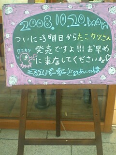 20081020184449