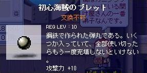 海賊魂0006