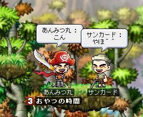 海賊魂0008