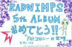 RADWIMPS Albumのコピー