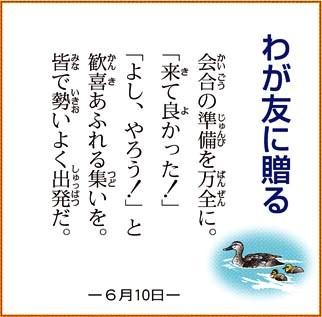 わが友に贈る 2011.06.10.jpg