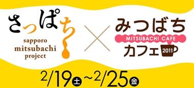 さっぱち×みつばちカフェ2011