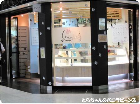 にゃんこのしっぽ 店舗2