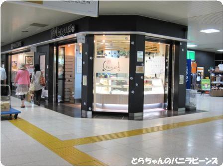 にゃんこのしっぽ 店舗1