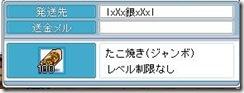 Maple0054
