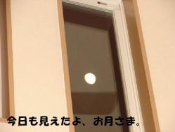 お月さま2