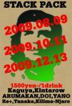 stackpackFlyer090809