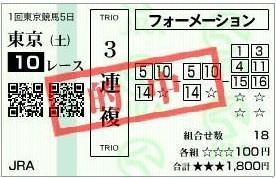 20110212東京10R的中