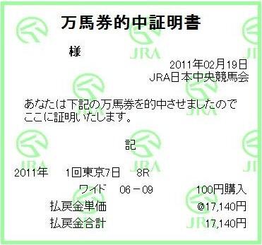 20110219東京8R的中
