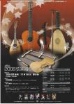 弦楽器フェア2008