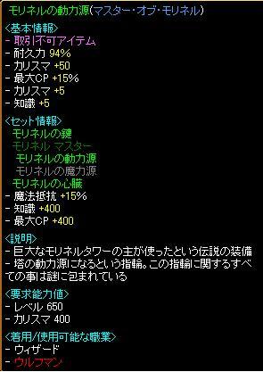 RedStone 09.05.05[08]