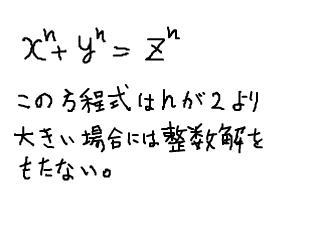 画像 : 美しい数学者のロマン…フ...