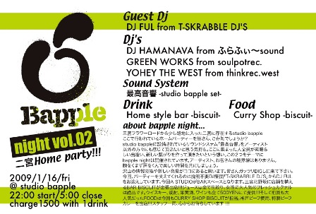 bappl night2omote