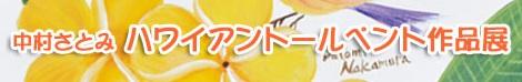 nakamura_hawaian[1]