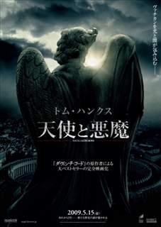 天使と悪魔2_RL