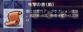 攻撃盾60%ゲット