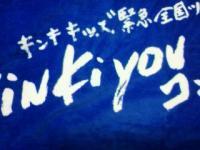 KinKi you 大阪タオル