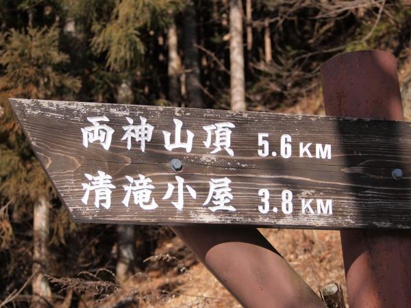 両神山断念 1