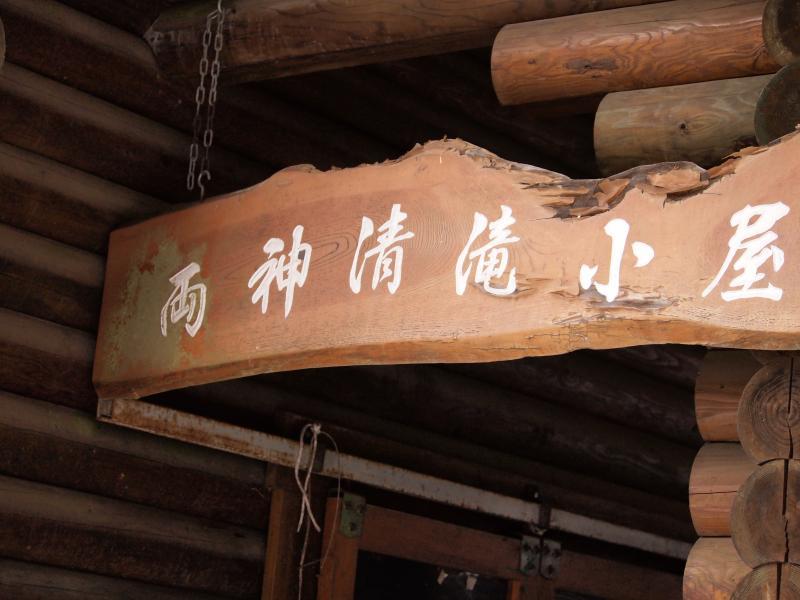 両神山リベンジ 13