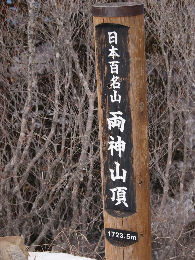 両神山リベンジ 30
