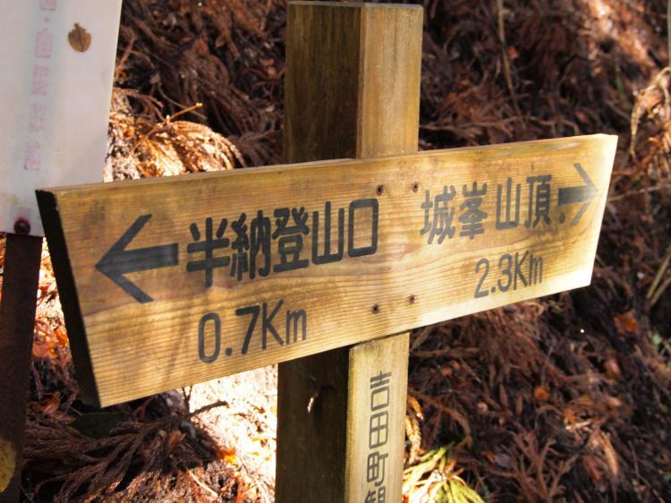2012年  3 月3日  城峰山  4