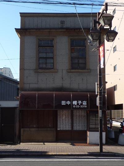 田中帽子店①
