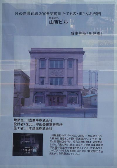 旧山吉デパート③