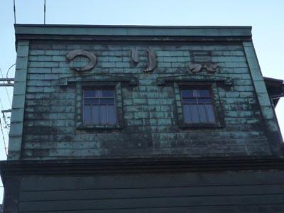 旧湯宮釣具店 ⑤