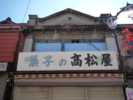 菓子の高松屋②