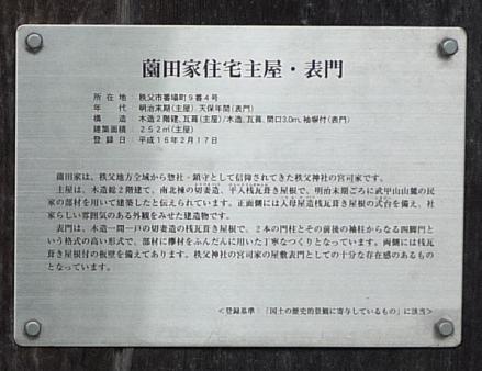 薗田家住宅主屋・表門③