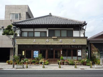 上石商店①