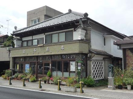 上石商店②