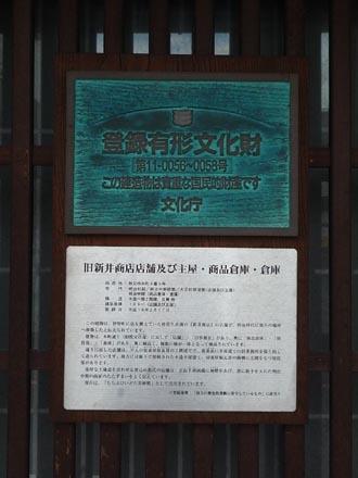 旧新井商店店舗及主屋②