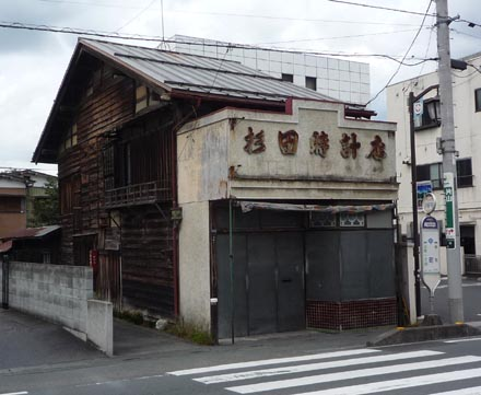杉田時計店①