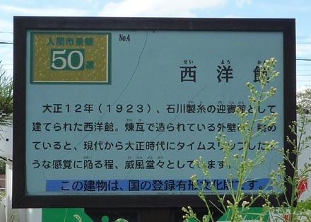 石川製紙迎賓館⑤