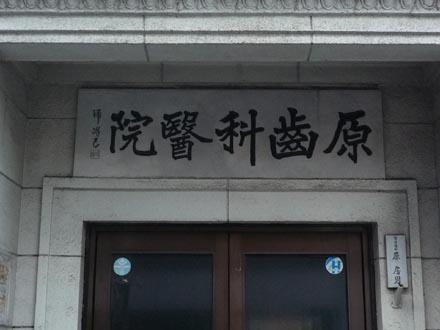 原歯科医院④