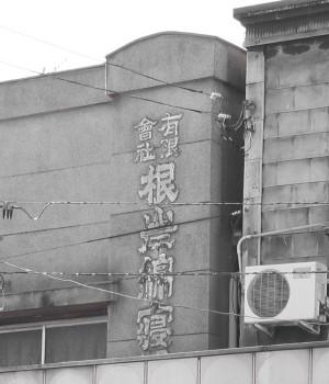 オネロア・根岸綿寝具店③