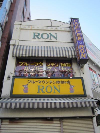 RON・みどりや靴店④