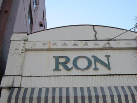 RON・みどりや靴店⑤
