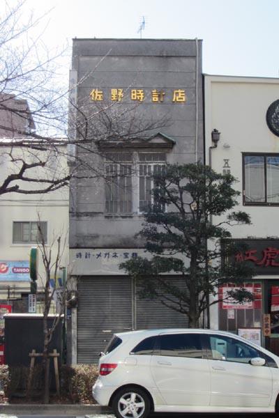 佐野時計店②