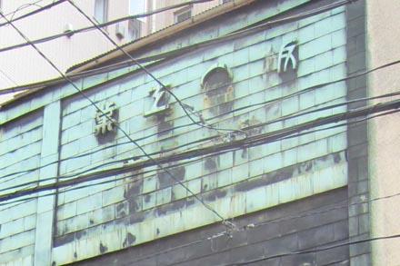 1丁目の銅板葺②