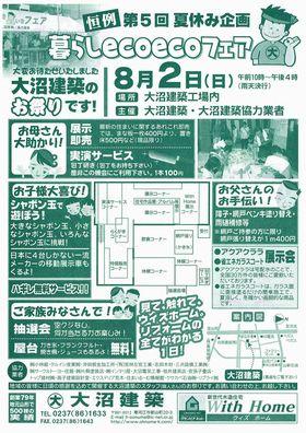 大沼建築イベント1