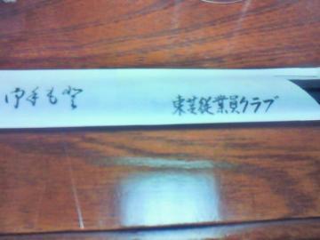 NEC_0139_20090611225450.jpg
