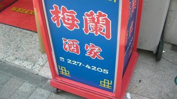 SANY0083.jpg