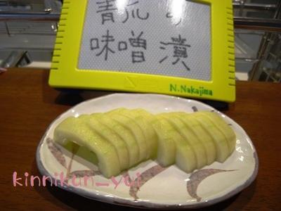 青瓜の味噌漬け