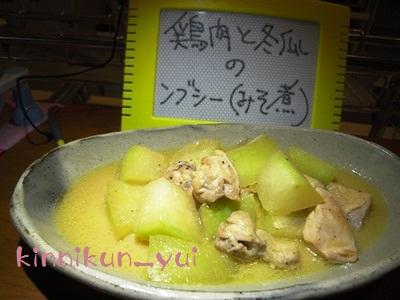 鶏肉と冬瓜のンブシー(味噌煮)