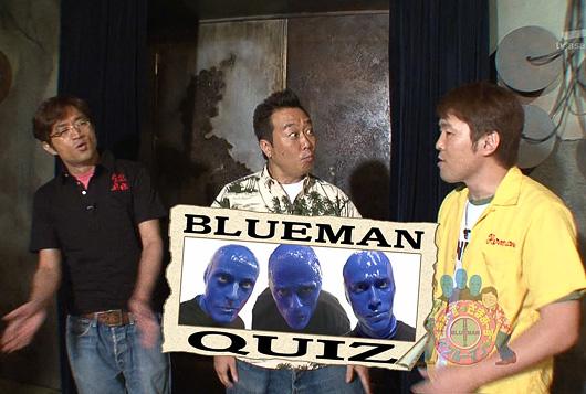さまぁ~ず×さまぁ~ず×ブルーマン