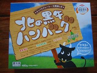 黒牛ハンバーグ1