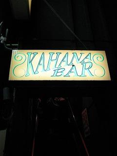 KAHANA  BAR