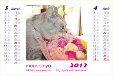 ミーコのカレンダー12-3